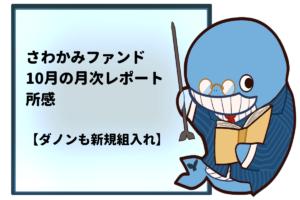さわかみファンド10月の月次レポート所感【ダノンも新規組入れ】