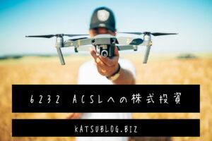 6232 ACSL(自律制御システム研究所)への株式投資