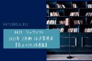 4429 リックソフト 2021年 2月期 3Q決算発表【売上+19.5%増益】