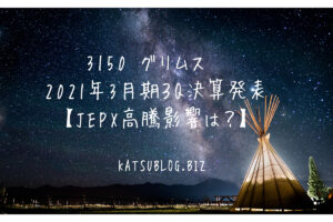 3150 グリムス 2021年3月期3Q決算発表【JEPX高騰影響は?】