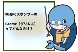 横浜FCスポンサーのGremz(グリムス)ってどんな会社?